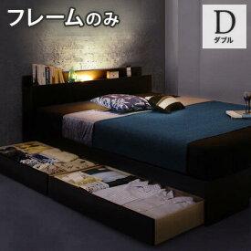 モダンライト コンセント付き収納ベッド【Pesante】ペザンテ【フレームのみ】ダブル