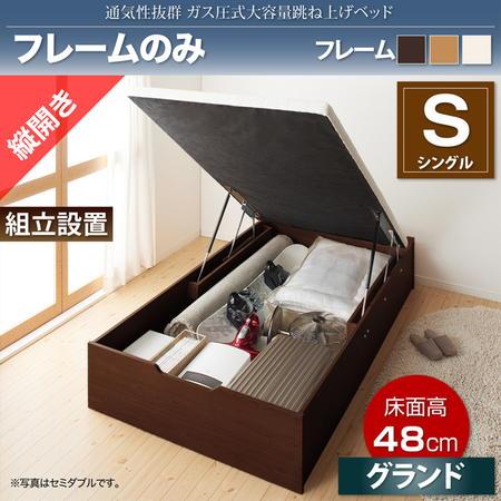 組立設置付 ガス圧式 大容量 跳ね上げベッド No-Mos ノーモス ベッドフレームのみ 縦開き シングル 深さグランド