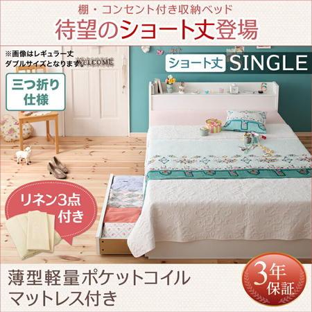 コンパクト ベッド 収納 引き出し シングル 棚 コンセント付き収納ベッド Fleur フルール ショート丈 薄型 軽量ポケットコイルマットレス シングル ショートベッド ショートベット 小さいベッド 小さい 収納ベッド 子供用 女子 女の子 おしゃれ かわいい
