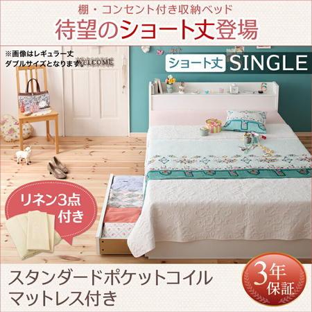 ベッド コンパクト 収納 小さめ 棚 コンセント付き収納ベッド Fleur フルール ショート丈 ポケットコイルマットレス レギュラー付き シングル ショートベッド ショートベット 小さいベッド 小さい 収納ベッド 子供用 女子 女の子 おしゃれ かわいい