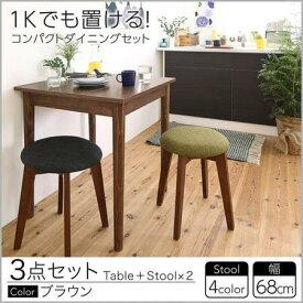 idea イデア 3点セット(テーブル+スツール2脚) ブラウン W68
