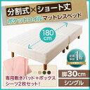 【送料無料】 コンパクト マットレスベット 脚付き 寝具付き 分割式 脚付きコンパクトマットレスベッドポケットコイル…