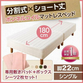 【送料無料】 ショートベッド マットレスベッド 分割式 脚付きコンパクトマットレスベッド ボンネルコイル 寝具2点セット (ベッドパッド+シーツ) シングル ショート丈 脚22cm ショートベッド ショートベット 小さいベット 来客 マット 腰に優しい