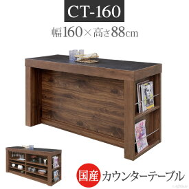 国産 カウンターテーブル 収納 幅160cm CT-160 高さ約90cm カウンターテーブル下 収納 バーテーブル 高さ90cm ハイテーブル 幅160 高さ88 日本製 送料無料 国内生産 国産家具 高品質 バー カウンター テーブル 木製テーブル