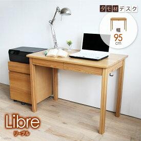 木製 学習デスク 幅95 システムベッド 組合せ用 天然木 デスク 幅95cm リーブル ナチュラル