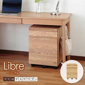 サイドワゴン 木製 キャスター システムベッド 組合せ用 天然木 デスクワゴン リーブル ナチュラル