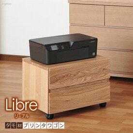 木製 プリンターワゴン チェスト システムベッド 組合せ用 天然木 プリンターワゴン リーブル ナチュラル
