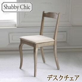 デスクチェアー 椅子 シャビー フレンチアンティーク調 デスクチェア シャビーシック