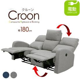 電動リクライニングソファ 3人掛け ソファ 布張り クルーン 幅180cm 電動リクライニング 自動