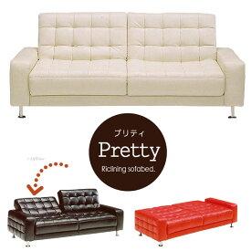 三人掛け ソファーベッド 3人掛けリクライニングソファベッド 幅190cm 合皮 プリティ3