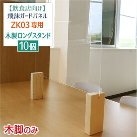 ZK-03専用木製ロングスタンド(10個set) 飲食店向け 飛沫ガードパネル専用脚 別売 飛沫予防 スタンド脚