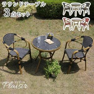 ガーデン テーブル 3点セット 2脚 ラウンドテーブル Pleaisir プレジール セット商品 野外 ベランダ テラス バルコニー ガーデニング 庭 おしゃれ カフェ風 パリ風 かわいい リビング チェア ダ