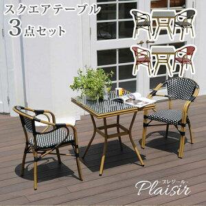ガーデン テーブル 3点セット 2脚 スクエアテーブル Pleaisir プレジール セット商品 野外 ベランダ テラス バルコニー ガーデニング 庭 おしゃれ カフェ風 パリ風 かわいい リビング チェア ダ