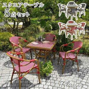 ガーデン テーブル 5点セット 4脚 スクエアテーブル Pleaisir プレジール セット商品 野外 ベランダ テラス バルコニー ガーデニング 庭 おしゃれ カフェ風 パリ風 かわいい リビング チェア ダ