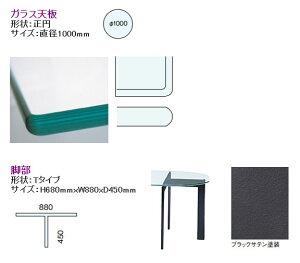 自分でデザイン ハイテーブル ガラス 黒 直径100cm ダイニングテーブル ガラステーブル リビングテーブル オフィステーブル 会議テーブル ミーティングテーブル スチール アイアン テーブル