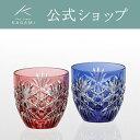 江戸切子KAGAMI カガミクリスタルペア冷酒杯<六角籠目紋> TPS735-2706-AB