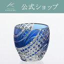 【メーカー直営店】江戸切子 カガミクリスタルKAGAMI懐石杯 青<魚子流し>T535-2044-CCB