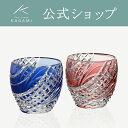 【メーカー直営店】江戸切子 カガミクリスタルKAGAMIペア懐石杯<魚子流し>赤・青 2591