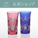 KAGAMI カガミクリスタル 江戸切子 ペアひとくちビールグラス<笹っ葉に星紋> 2824