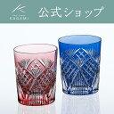 KAGAMI カガミクリスタル江戸切子 ペアロックグラス<笹っ葉に斜格子紋>2652