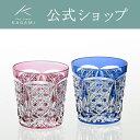 江戸切子 カガミクリスタルKAGAMIペア冷酒グラス 冷酒杯 赤&青ペアTPS481-1917-AB