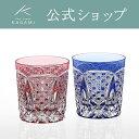 KAGAMI カガミクリスタル江戸切子 ペアロックグラス(赤&青ペア)2937