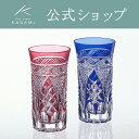KAGAMI カガミクリスタル江戸切子 ペアひとくちビールグラス(赤&青ペア)2624