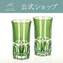 KAGAMI カガミクリスタル創作切子「竹の膳」ペアひとくちビールグラス(緑色ペア)2511