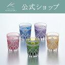 【メーカー直営店】カガミクリスタル KAGAMIロックグラスカラー選択商品