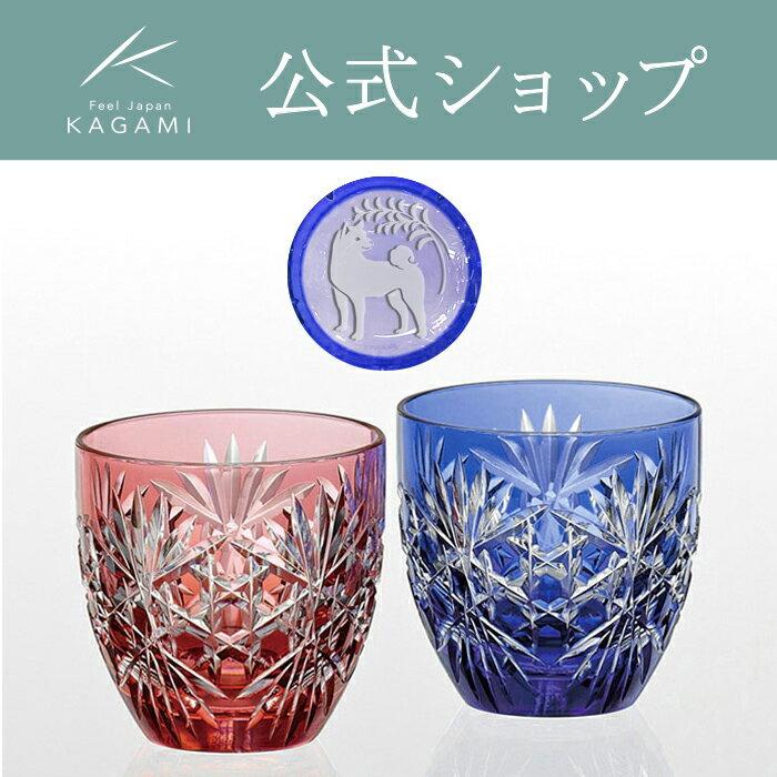 【メーカー直営店】江戸切子カガミクリスタル KAGAMI干支 戌 ペア冷酒杯