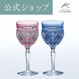 【メーカー直営店】江戸切子 カガミクリスタルKAGAMIペアワイングラス<笹っ葉紋>2620