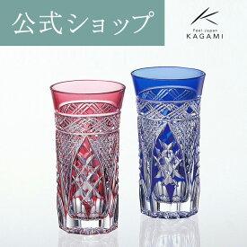 【メーカー直営店】江戸切子 カガミクリスタルKAGAMIペアひとくちビールグラス(赤&青ペア)2624
