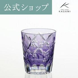 【メーカー直営店】江戸切子 カガミクリスタルKAGAMI焼酎ロックグラス(紫)T557-2650-CMP