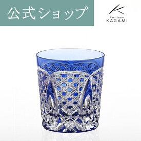 【メーカー直営店】江戸切子 カガミクリスタルKAGAMIロックグラス・青T577-1917-CCB
