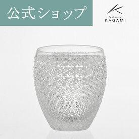 【メーカー直営店】江戸切子 カガミクリスタルKAGAMI菊つなぎ 紋ロックグラスT682-2816