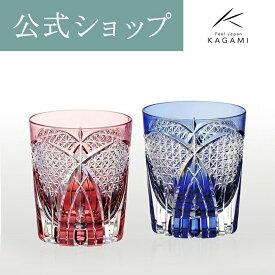 【メーカー直営店】江戸切子 カガミクリスタルKAGAMIペアロックグラス TPS493-2671-AB