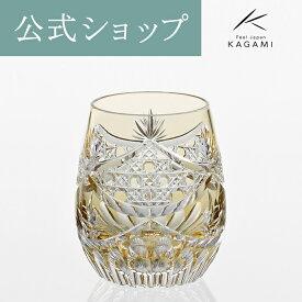 【メーカー直営店】江戸切子 カガミクリスタルKAGAMIロックグラス(金茶色・夕凪)T741-2837-CUM