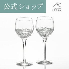 新商品【メーカー直営店】江戸切子 カガミクリスタルKAGAMIペアワイングラス ワイングラス 帯