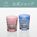 KAGAMI カガミクリスタル 江戸切子 ペアロックグラス TPS370-2835-AB