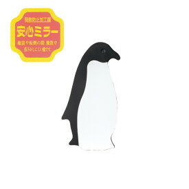 国産 自社工場 鏡 幼稚園 保育園 保育所 こども園 塾 送料無料ペンギン型ミラー