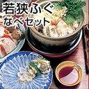 ★若狭ふぐなべセットB2-5【送料無料】福井県(名物)