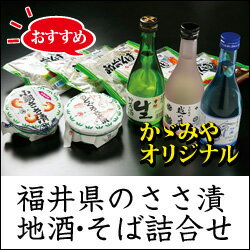 ささ漬・地酒・そば詰合せ6-1【送料無料】【福井 お土産】【お歳暮ギフト】