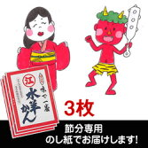 福井県の水羊羹