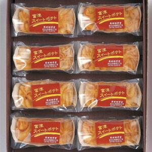 ★【火曜、金曜出荷】銘菓馬面昭栄堂とみつスイートポテト10ヶ入り