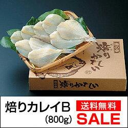 焙りカレイB 33〜36匹(800g)【送料無料】【福井 お土産】【お歳暮ギフト】