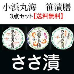小浜丸海笹漬膳 3点セット【送料無料】【福井 お土産】【お中元ギフト】