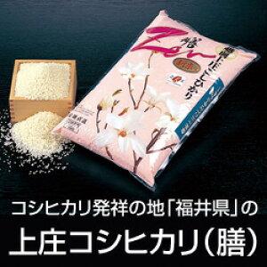 【令和元年度米】上庄コシヒカリ(膳)5kg。化粧箱なし