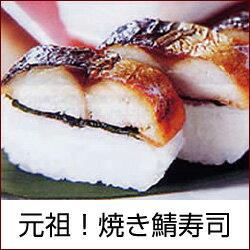元祖!焼き鯖寿司3本入(さば寿司)【楽ギフ_のし】【RCP】