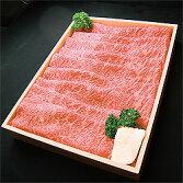 若狭牛霜降りすき焼き肉