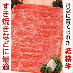 若狭牛すき焼き肉B550g【送料無料】【楽ギフ_のし】和牛【RCP】【02P09Jul16】